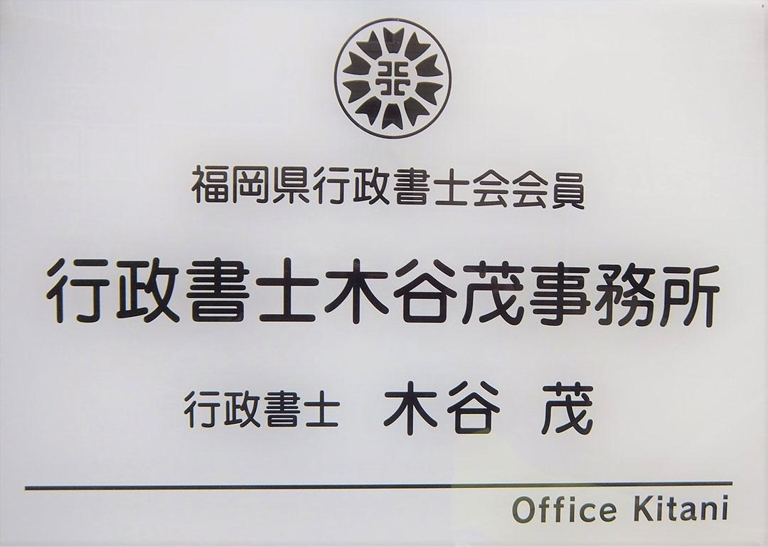 遺産相続の手続きや遺言書制作は当事務所にお任せください